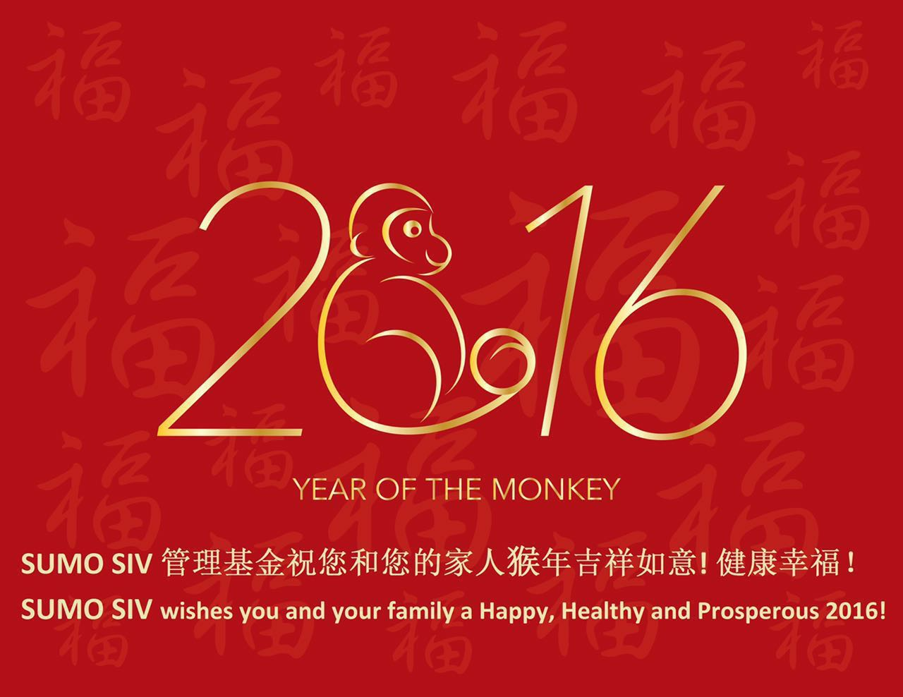 SUMO SIV Lunar New Year 2016