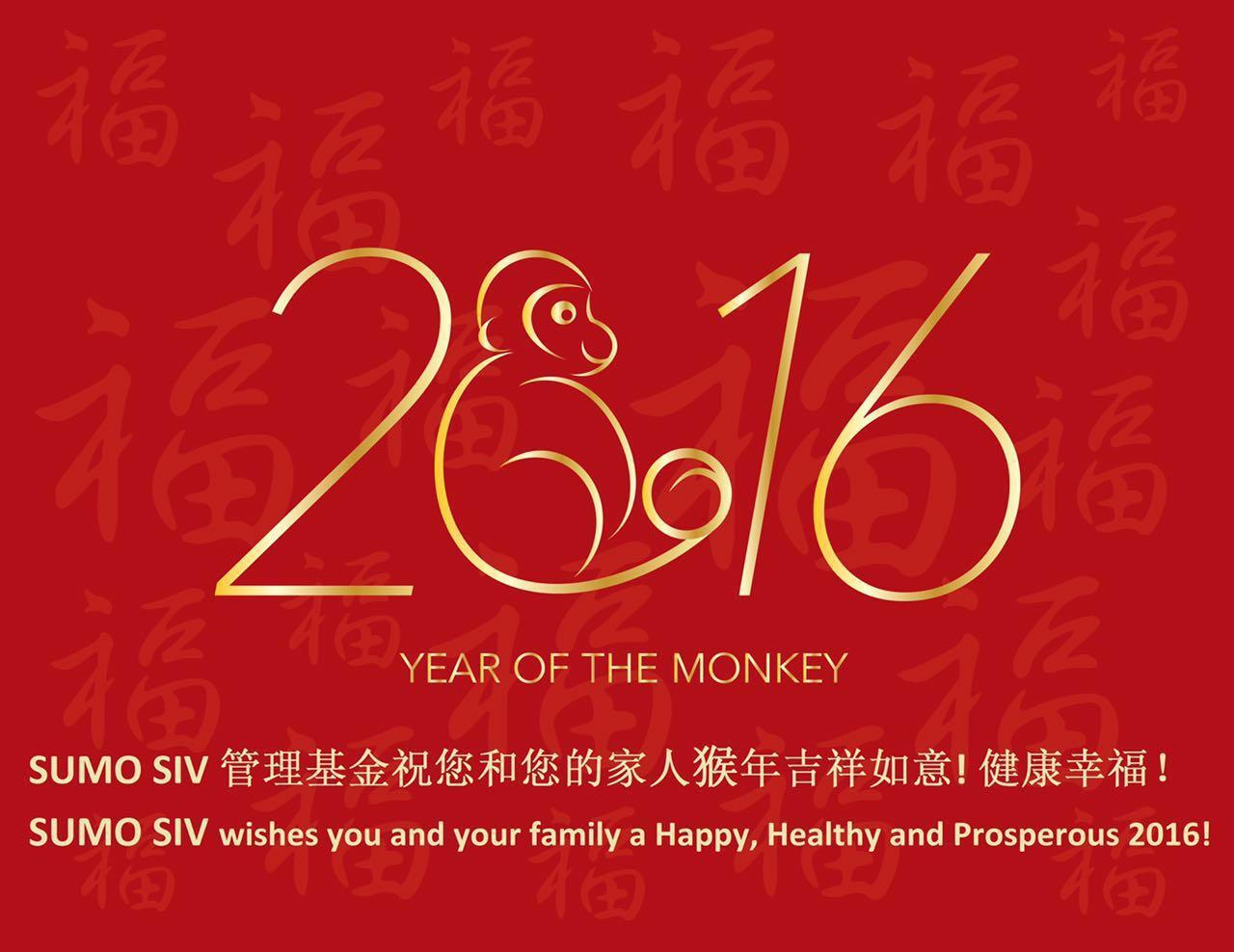 SUMO SIV Lunar New Year 2016